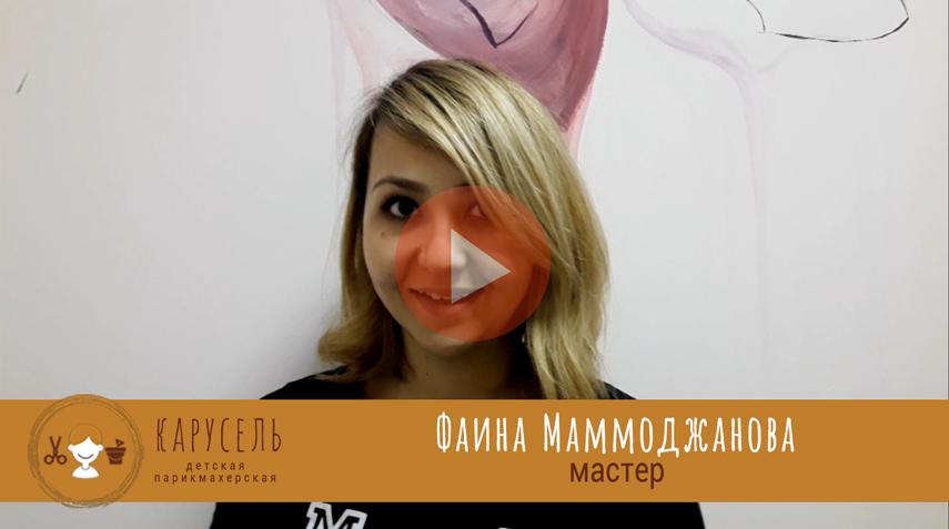 Фаина Маммоджанова